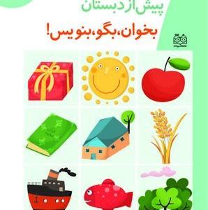 tn_Farsi 1