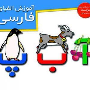 tn_amozesh alefbaye farsi
