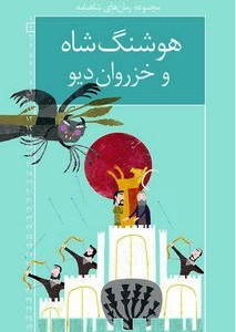 tn_jeld 2 roman hooshang shah va khazravan div