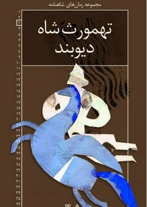 tn_jeld 3 roman tahmores shahe divband