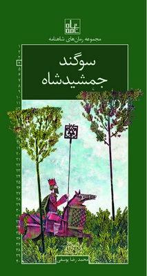 tn_jeld 4 roman sogand jamshid shah