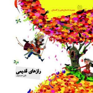 tn_razhaye ghadimi