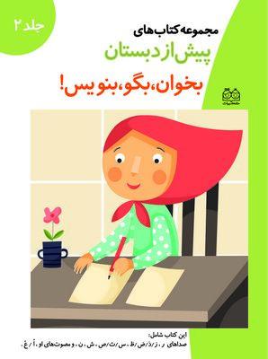 tn_Farsi 2