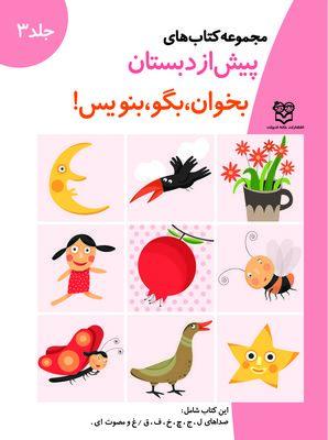 tn_Farsi 3