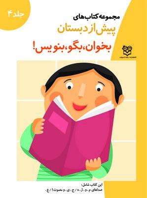 tn_Farsi 4