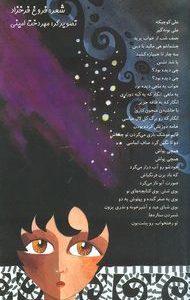 tn_ali koochikeh