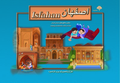 tn_barjesteh shahr esfahan