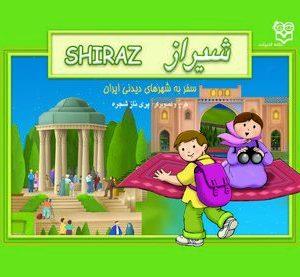 tn_barjesteh shahr shiraz