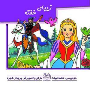 tn_zibaye khofteh