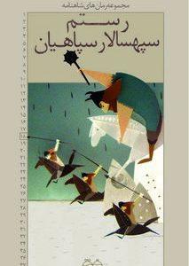 tn_jeld 18 roman rostam sepahsalar sepahian-for exporttttttt