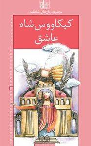 tn_jeld 22 roman keykavos padeshah ashegh