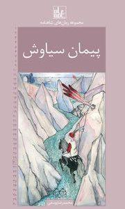 tn_jeld 30 roman peyman siavash - Copy
